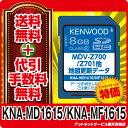 在庫有◆代引・送料無料◆ケンウッド 彩速ナビ地図更新ソフトKNA-MD1615/KNA-MF1615