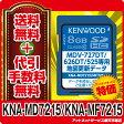 在庫有◆代引・送料無料◆ケンウッド 彩速ナビ地図更新ソフトKNA-MD7215/KNA-MF7215