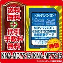 ケンウッド 彩速ナビ 地図更新ソフトKNA-MD7215/KNA-MF7215