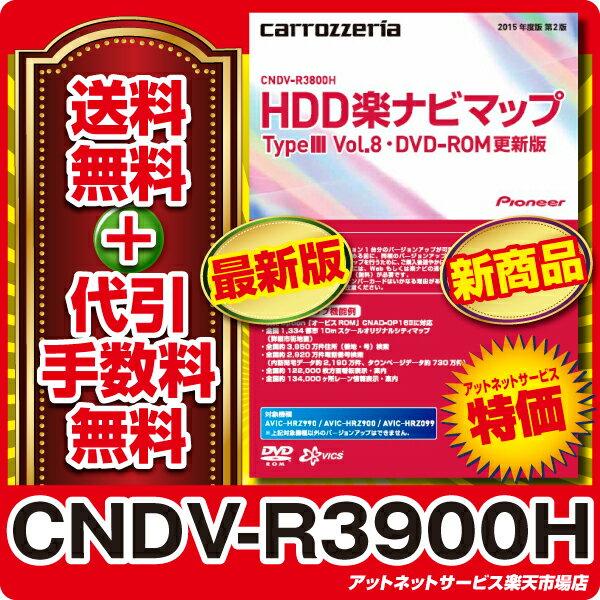 在庫有◆代引・送料無料◆パイオニア カロッツェリアHDD楽ナビ更新ソフト CNDV-R3900H