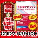 パイオニア カロッツェリアHDD 楽ナビ マップ 地図更新ソフト CNDV-R3900H