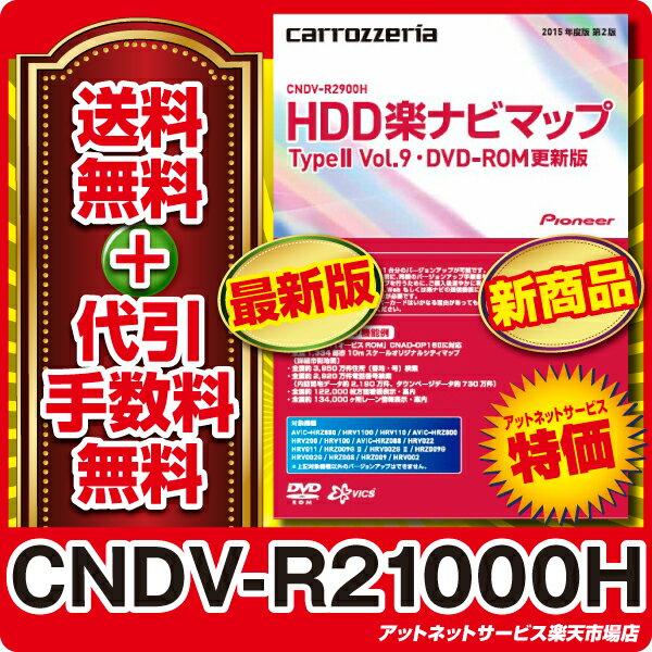在庫有◆代引・送料無料◆パイオニア カロッツェリアHDD楽ナビマップ 地図更新ソフト CNDV-R21000H