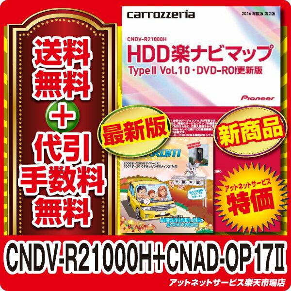 ○在庫有◆代引・送料無料◆パイオニア HDD楽ナビマップ 地図更新ソフト オービスセット品◆CNDV-R21000H+CNAD-OP17II