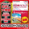 □在庫有◆代引・送料無料◆パイオニア HDD楽ナビ更新ソフト オービスセット品◆CNDV-R3800H+CNAD-OP16II