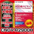 在庫有◆代引・送料無料◆パイオニア カロッツェリアHDD楽ナビ更新ソフト CNDV-R2900H