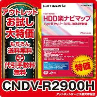 在庫有◆送料・代引無料◆パイオニアカロッツェリアHDD楽ナビ更新ソフトCNDV-R2900H