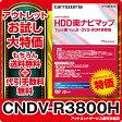 在庫有◆代引・送料無料◆パイオニア カロッツェリアHDD楽ナビ更新ソフト CNDV-R3800H