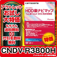 在庫有◆送料・代引無料◆パイオニアカロッツェリアHDD楽ナビ更新ソフトCNDV-R3800H