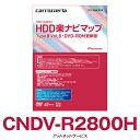 ※旧版※2014年度版 パイオニア カロッツェリア HDD 楽ナビ 地図更新ソフト CNDV-R28 ...
