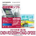 カロッツェリア HDD楽ナビ 地図更新ソフト オービスセット品 CNDV-R31200H CNAD-OP20II