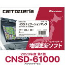 CNSD-61000 パイオニア カロッツェリア サイバーナビ用地図更新ソフト HDDナビゲーションマップ TypeVI Vol.10 SD更新版
