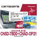 CNSD-7800 CNAD-OP21 パイオニア カロッツェリア サイバーナビ用地図更新ソフト HDDナビゲーションマップ TypeVII Vol.8 SD更新版 オービスセット品