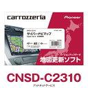 パイオニア カロッツェリア サイバーナビ カーナビ 地図更新ソフト CNSD-C2310