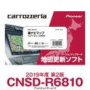 パイオニア カロッツェリア 楽ナビ カーナビ 地図更新ソフト CNSD-R6810