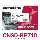 パイオニア カロッツェリア 楽ナビ ポータブル カーナビ 地図更新ソフト CNSD-RP710