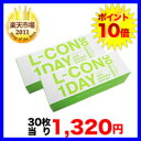 [prescription unnecessary] two エルコンワンデー sets [30 pieces of *2] (disposable contact lens / Cynthia / エルコン / one D / contact lens / L-CON 1DAY/ mail order Co., Ltd.)