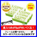 [free shipping] [glasses lucky bag] six エルコンワンデー sets [glasses request OK!] ※It becomes for lucky bag & outlet article if impossible of returned goods, exchange
