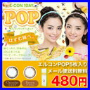 [free shipping] [for exclusive use of the email service] エルコンワンデー POP [entering five pieces] (disposable contact lens / Cynthia / エルコン POP / one D / contact lens / L-CON 1DAY/ mail order Co., Ltd.)