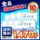 【送料無料】エアオプティクスアクア 6箱セット【2ウィーク使い捨て】(アルコン / チバビジョン / 2ウィーク / コン…