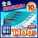 【送料無料】【乱視用】デイリーズアクア コンフォートプラス トーリック4箱セット