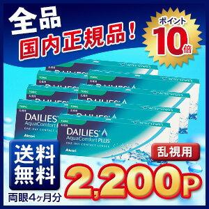 【送料無料】【乱視用】デイリーズアクア コンフォートプラス トーリック8箱セット