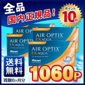【送料無料】エアオプティクスEXアクア(O2オプティクス)4箱セット 使い捨てコンタクトレンズ 1ヶ月交換終日装用タイプ/アルコン / チバビジョン (1箱3枚入り)