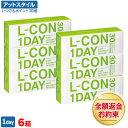 【送料無料】エルコンワンデー 6箱(シンシア / エルコン / ワンデー / コンタクトレンズ /  ...