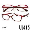 【送料無料】【度付き】@styleオリジナルメガネフレームUL415 レッド★度入り眼鏡レンズ付き★フレーム・レンズ・ケース・メガネ拭き 4点セット(めがね / 通販)UL415-WI