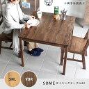 テーブル 2人掛け 食卓テーブル SOME 机 ダイニングテーブル80 幅80 奥行き80 高さ70 ダイニングテーブル 2人用 ふたり暮らし ナチュラル シンプル カントリー 北欧風インテリア 送料無料 おすすめ 通販 木製 木製テーブル
