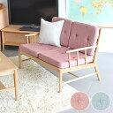 ソファー 二人掛け 無垢 椅子 TERRACE 腰掛け 天然木 ソファ2P 送料無料 クッション付きピンク ブルー
