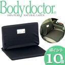 ボディドクター クッション 天然素材 腰痛対策 ブラック バックアップ&シート クッション