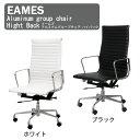 オフィスチェア デザイナーズチェア おしゃれ EAMES レイ・イームズ アルミナムグループチェア リプロダクト ハイバック デスクチェア リクライニング パソコンチェア デスクチェア 疲れにくい ワークチェアー 学習椅子 一人暮らし 勉強椅子 新生活 インテリア
