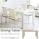 ダイニングテーブル 食卓机 北欧 ダイニングテーブル ダイニングテーブル 低め おしゃれ 食卓テーブル 食卓机 テーブル 食卓用 おしゃれ ダイニング オシャレ スタイリッシュ ダイニングテーブル 机 ブラウン 幅140 机 机 鏡面 新生活 新生活 2人 4人用 カフェ