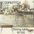 ダイニングテーブル おしゃれ ウォールナット木製 北欧135 長方形 低め アンティーク 北欧135 アイアン 天然木 奥行き80 カフェテーブル 食卓 収納食卓テーブル 棚付き 棚付 4人用 モデルルーム ミッドセンチュリー STITCH