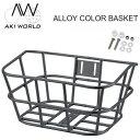 AKI WORLD アキワールド ALLOY COLOR BASKET BLACK カゴ バスケット 自転車