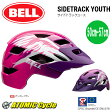 2016 BELL ベル SIDETRACK YOUTH サイドトラックユース 50-57cm ピンクレイヴン 子供 キッズ ヘルメット