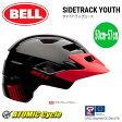 2016 BELL ベル SIDETRACK YOUTH サイドトラックユース 50-57cm ブラックレッドエコー 子供 キッズ ヘルメット