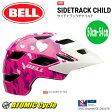2016 BELL ベル SIDETRACK CHILD サイドトラック チャイルド 50-54cm 子供 キッズ ヘルメット
