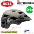 【特価】 2016 BELL ベル SIDETRACK CHILD サイドトラック チャイルド 50-54cm マットチタニウムシャーク 子供 キッズ ヘルメット