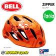 2016 BELL ベル ZIPPER ジッパー 47-54cm オレンジタイガー 自転車 ストライダー ヘルメット 子供用ヘルメット