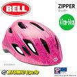 2016 BELL ベル ZIPPER ジッパー 47-54cm 子供 キッズ ヘルメット