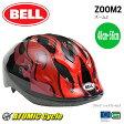 【BELL 子供 ベル キッズヘルメット 2016年】「Zoom2 ズーム2」 耐候性アップ 安心SGマーク取得 自転車 ストライダー ヘルメット 子供用ヘルメット