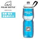保冷 ボトル POLAR BOTTLE (ポーラ ボトル) レギュラー 24oz ブルー ボトル 710ml ★