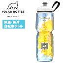 保冷 ボトル POLAR BOTTLE (ポーラ ボトル) レギュラー 24oz メトロポリタン ボトル 710ml 【02P10ct16】 ★