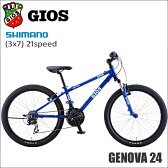 2016 GIOS ジオス GENOVA ジェノア 24インチ GIOS BLUE 子供用 キッズバイク【02P09Jul16】 ★