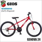 2016 GIOS ジオス GENOVA ジェノア 24インチ RED 子供用 キッズバイク【02P09Jul16】 ★