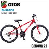 2016 GIOS ジオス GENOVA ジェノア 22インチ RED 子供用 キッズバイク【02P06Aug16】 ★