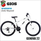 2016 GIOS ジオス GENOVA ジェノア 22インチ WHITE 子供用 キッズバイク【02P06Aug16】 ★