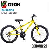 2016 GIOS ジオス GENOVA ジェノア 22インチ YELLOW 子供用 キッズバイク【02P06Aug16】 ★