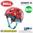 【即納】 【在庫あり】【子供用 ヘルメット BELL ベル】 [SEGMENT JR セグメント ジュニア] マットブラック スケートとBMXの両方の安全規格を満たすセグメント Jr 【02P09Jul16】 ★